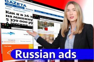 Rusiškos reklamos